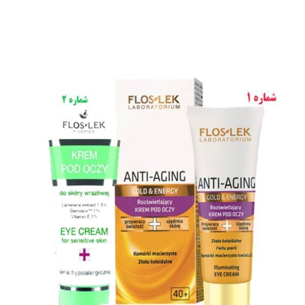 ;کرم ضد افتاب فلوس لگFloslek Eye Cream for sensitive skin