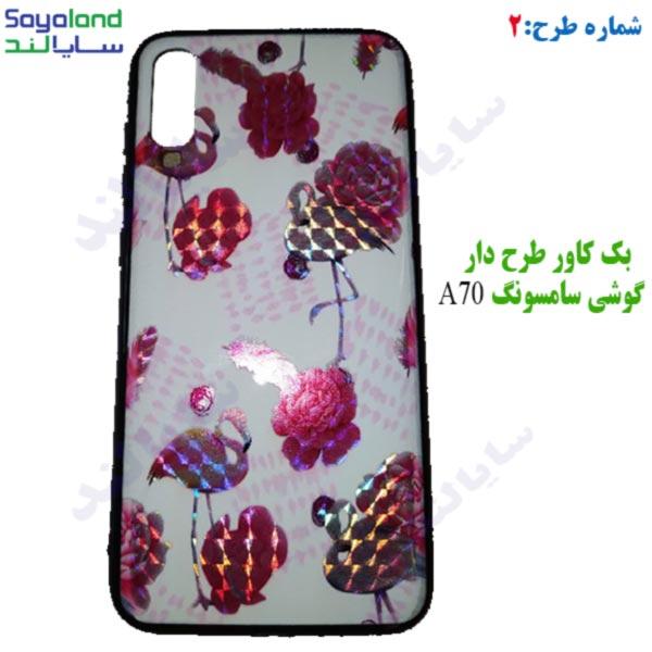 خرید کاور مدل طرح دار مناسب برای گوشی موبایل سامسونگ Galaxy A70 شیراز
