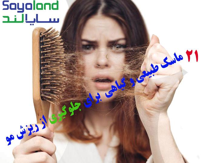 21ماسک طبیعی و گیاهی خانگی  برای جلوگیری از ریزش مو