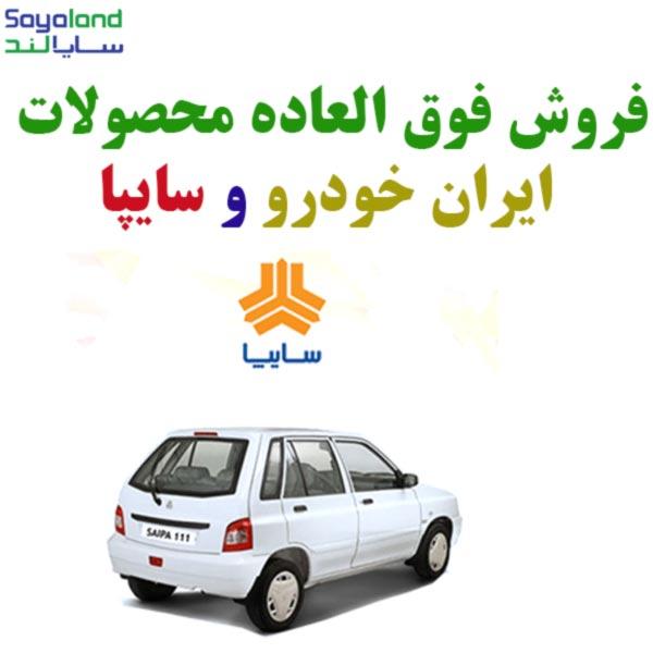 فروش فوقالعاده سایپا و ایران خودرو در سایالند